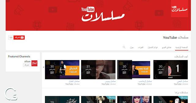 قناة على اليوتيوب لمشاهدة جميع المسلسلات العربية مجاناً و بجودة عالية