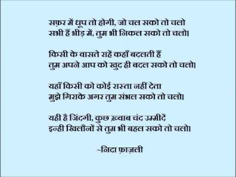 nida fazli best gazals, nida fazli best poems in hindi