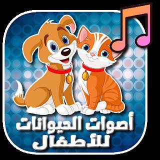 تعليم أصوات الحيوانات للأطفال باسلوب مرح