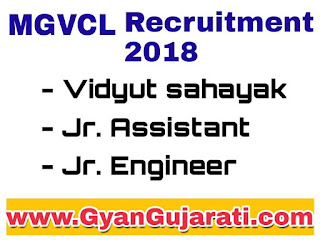 MGVCL Recruitment 2018 Junior Assistant, Vidyut sahayak, junior Engineer