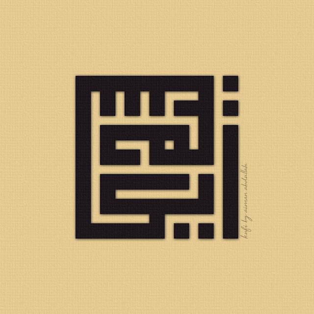 Kufi Wednesday #40 | IKSIM