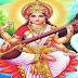 मा सरस्वती की कुछ विशेष बातें,about saraswati mata