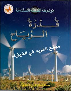 تحميل كتاب قدرة الرياح pdf موسوعة الطاقة المستدامة ، Book of wind power ، كتاب طاقة الرياح pdf ، طاقة الرياح واستخدامها ، بحث عن طاقة الرياح ، طاقة الرياح في توليد الكهرباء ، صور ، وشرح ، فوائد طاقة الرياح ، أهمية طاقة الرياح ، ايجابيات وسلبيات طاقة الرياح pdf
