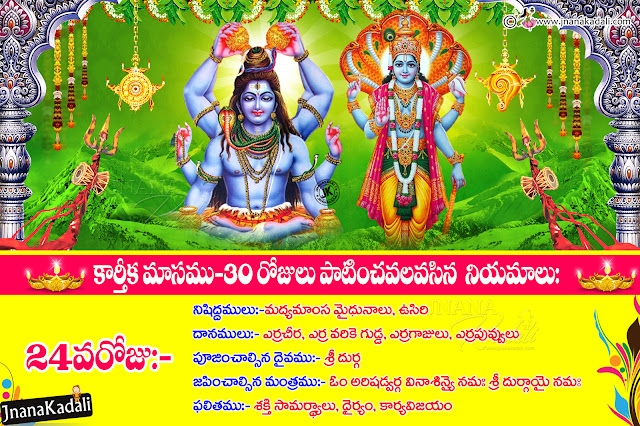telugu kartheekam information, telugu 30 days kartheekam information, nice telugu daily kartheekam information
