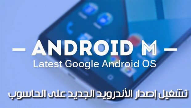 install android M on pc