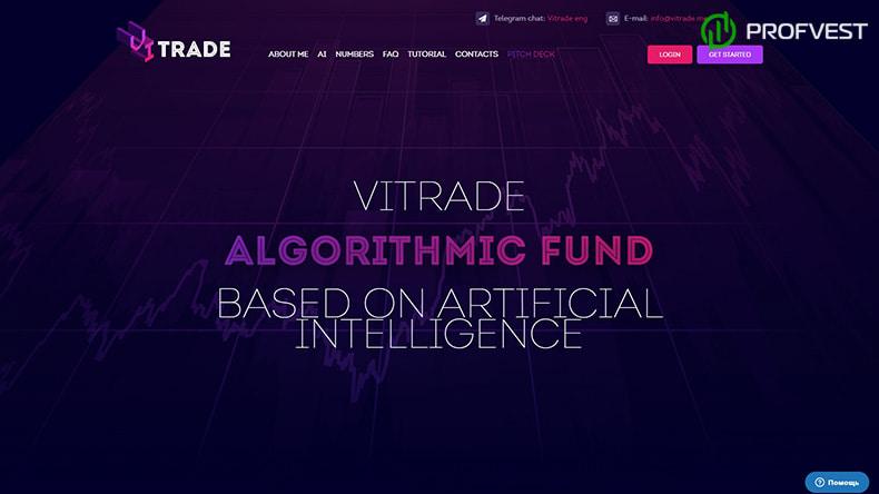 Vitrade обзор и отзывы HYIP-проекта