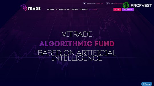 Vitrade: обзор и отзывы о vitrade.me (HYIP платит)