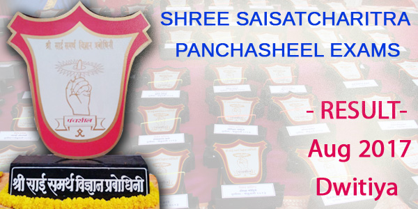 Saisatcharitra-Panchasheel-Exam-Result-Appearing-Exam-Love-Hemadpant-Shirdi-Sainath-experiences-Mumbai-Shri-Sai-Samartha-Vidnyan-Prabodhini-Panchsheel Exam