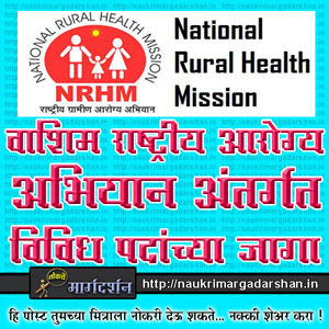 maharashtra nrhm recruitment