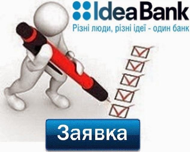 Взять быстрый кредит в банке кредит под залог птс m