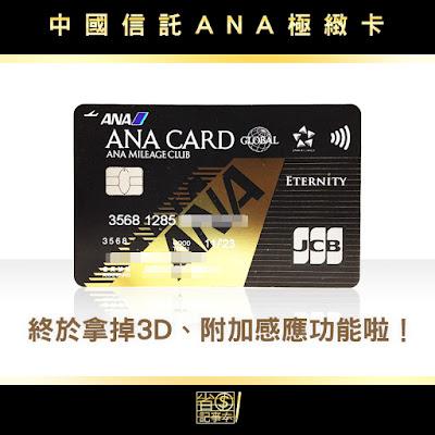 【中國信託】ANA極緻卡 終於拿掉3D + 感應功能囉!