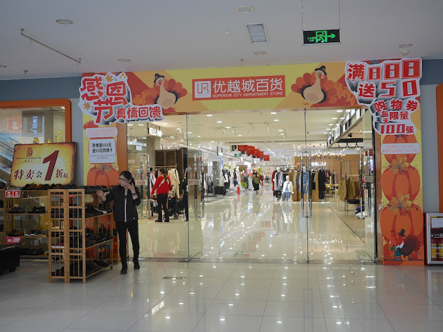 Thanksgiving Day promotion at the Superior City Department Store in Xiaolan, Zhongshan