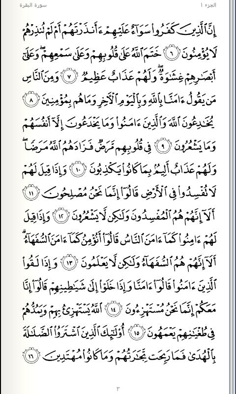 تفسير القرآن الكربم سورة البقرة 6 16