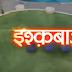 Ishqbaaz :  Anika gets shocked and....