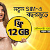 Banglalink New Sim Offer 2019! [12 GB Internet Free]