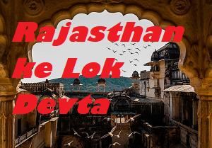 राजस्थान के लोक देवता - Rajasthan ke Lok Devta