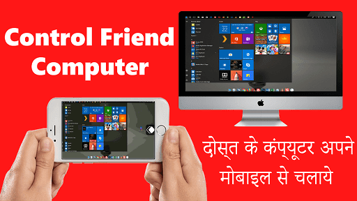 how-to-control-friend-pc-using-mobile