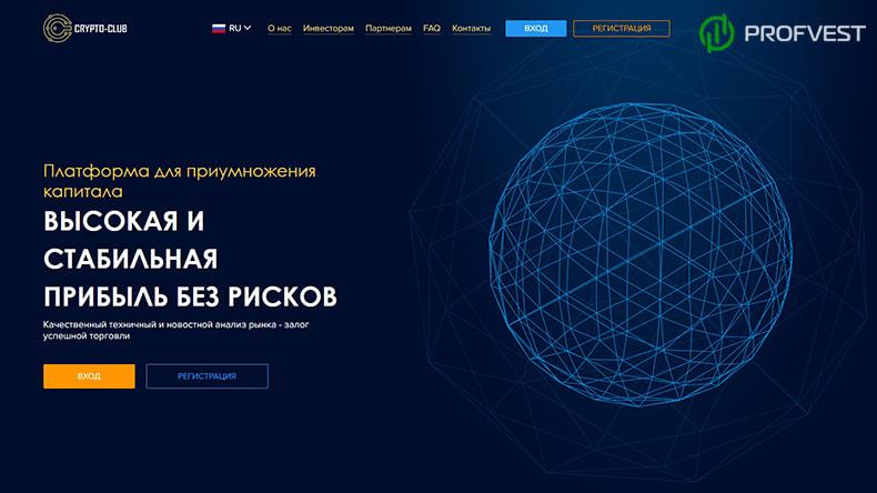 Crypto-Club обзор и отзывы HYIP-проекта