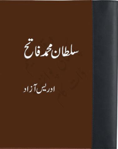 Sultan Muhammad Fateh Urdu PDF Book Idrees Azad Free Download
