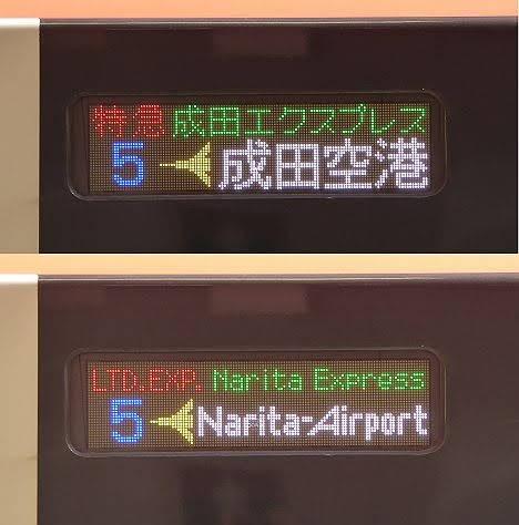 特急 成田エクスプレス 成田空港行き E259系