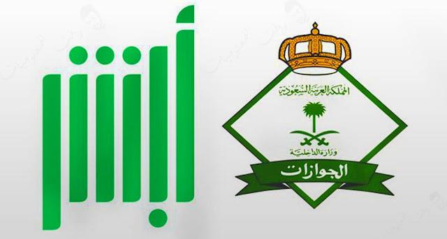 الاستعلام عن صلاحية الإقامة لعام 2019 , أبشر , وزارة الداخلية السعودية للجوازات