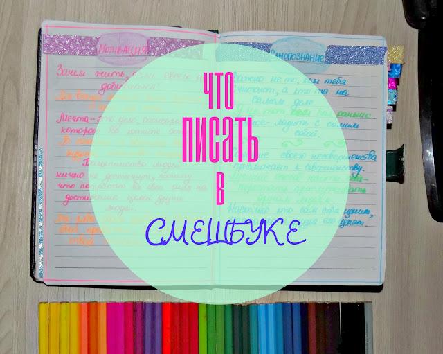 что писать в смешбуке, что писать в личном дневнике, о чем писать в блокноте