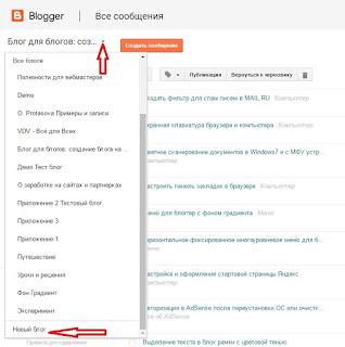 Как создать новый блог блоггер