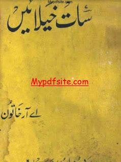 Saat Khailaein by A.R.Khatoon