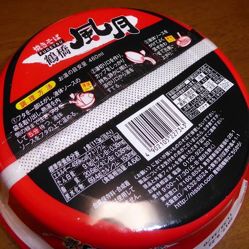 【NISSIN(日清食品)】鶴橋風月焼きそば 〔FUGETSU〕極太麺