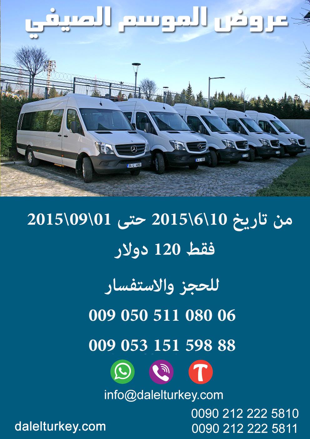 استئجار تاجير سيارات طرابزون تركيا دليل poster-3.jpg