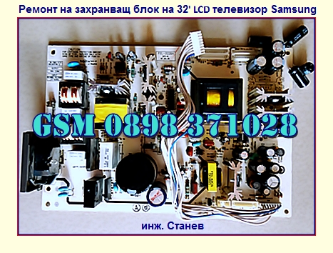 ремонт на захранващ блок на 32' LCD телевизор Samsung,  захранващ блок на телевизор,LCD телевизор, ремонт на телевизор,  телевизор,   квартал Бъкстон,  Борово,    поправка,