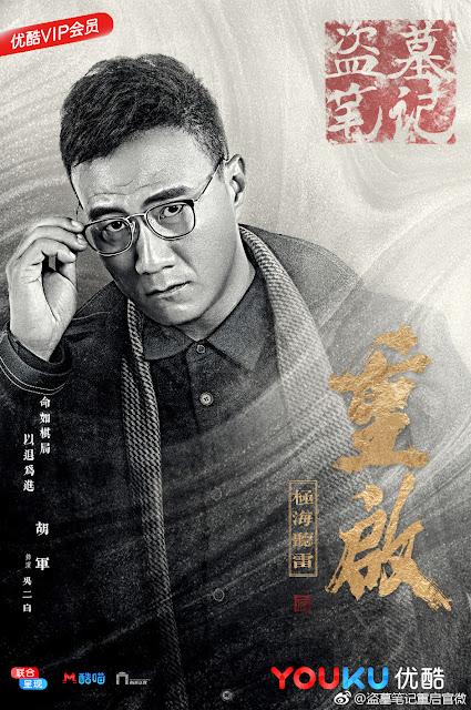 Dao Mu Bi Ji Chong Qin Cast Hu Jun