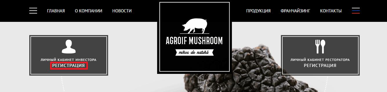 Регистрация в Agroif Mushroom