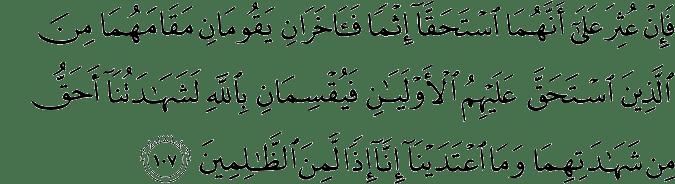 Surat Al-Maidah Ayat 107