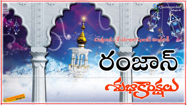 Ramzan Quotes in telugu