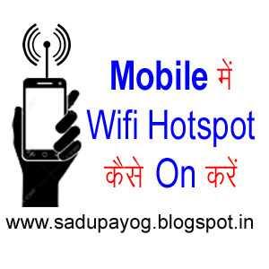 Mobile par WiFi Hotspot Kaise Create Kare