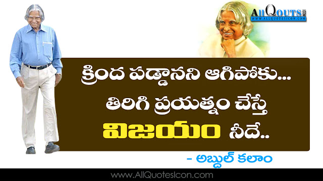 Best-Abdul-Kalam-Telugu-quotes-HD-Wallpapers-Whatsapp-images-inspiration-life-Facebook-Pictures-motivation-thoughts-sayings-free
