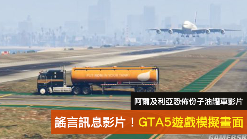 阿爾及利亞恐佈份子突然將運油車駛入機場跑道 謠言 影片 GTA5