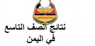 نتائج الصف التاسع الاساسي اليمن 2018 وزارة التربية والتعليم اليمنية رابط نتائج التاسع 2018 حسب الاسم