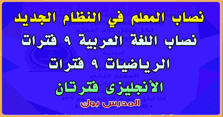 2 معلمين في الفصل ونصاب العربي 9 فترات والرياضيات 9 فترات والأنجليزي فترتان