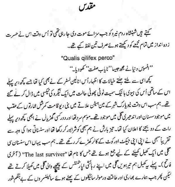 Hashim Nadeem Novels