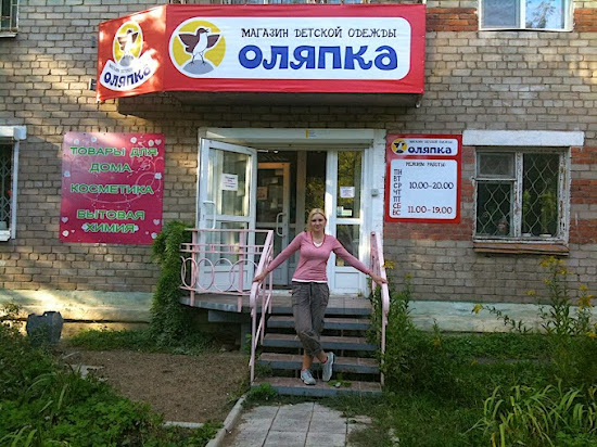 "Ольга ""Оляпка"" Акукина"