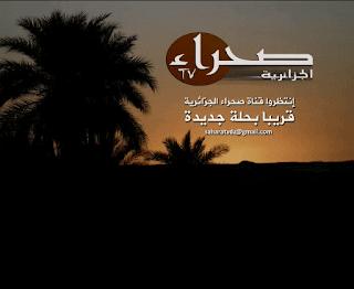 تردد قناة صحراء الجزائريه