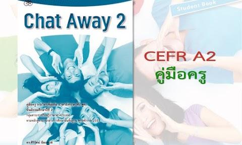 คู่มือครู Chat Away Manual 2 (CEFR A2)