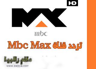 التردد الجديد إم بى سى max
