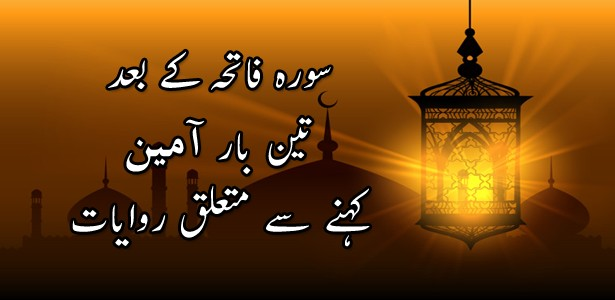 surah-fatiha-3baar-aameen