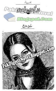 Zindagi Bhar Mere Tum Ho Na By Jawaira Bano Pdf Download