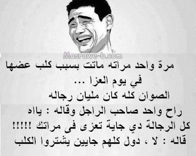 صورفيس بوك مضحكة  اجمل بوستات ضحك للنشر بالفيسبوك 013