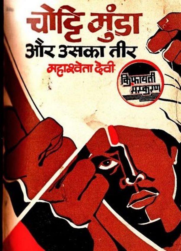 chotti-munda-aur-uska-teer-mahashweta-devi-चोट्टि-मुंडा-और-उसका-तीर-महाश्वेता-देवी