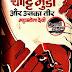 चोट्टि मुंडा और उसका तीर : महाश्वेता देवी | Chotti Munda Aur Uska Teer : by Mahashweta Devi Hindi PDF Book